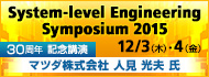 System-level Engineering Symposium 2015