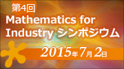 ��S�� Mathematics for Industry �V���|�W�E��