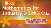 Mathematics for Industry �V���|�W�E�� 2016