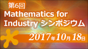 Mathematics for Industry シンポジウム 2017