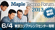 �`���������Z�p���x����E�ς��� ��{�̂��̂Â���́`�@Maple Techno Forum 2013