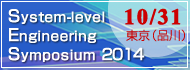 System-level Engineering Symposium 2014
