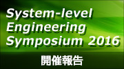 System-level Engineering Symposium 2016