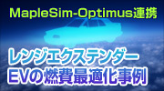 MapleSim��Optimus�̘A�g����