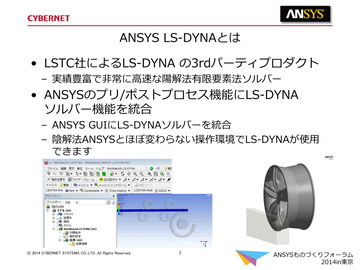 Ansys LS-DYNAとは