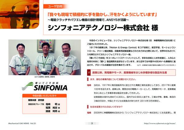 シンフォニア テクノロジー 株式 会社