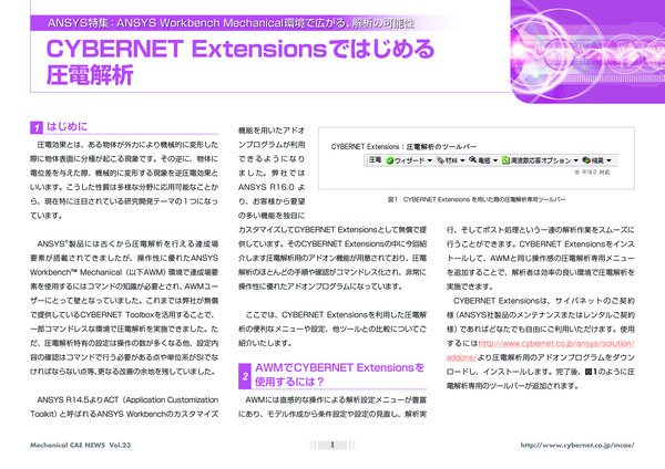 CYBERNET Extensions ではじめる圧電解析