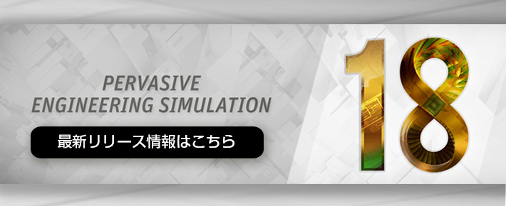 ANSYS 17.0 最新バージョンがリリース!