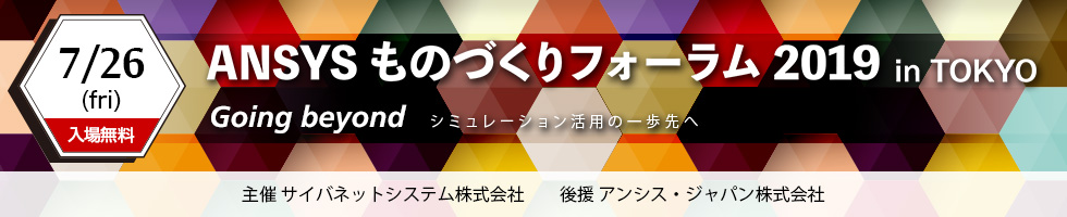 ANSYSものづくりフォーラム 2019 in TOKYO  Going beyond 7/26 入場無料