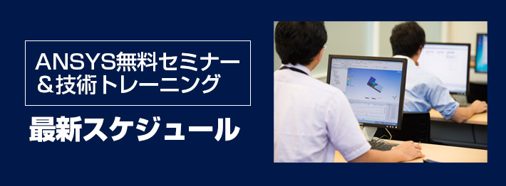 ANSYS無料セミナー&技術トレーニング