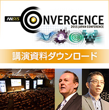 ANSYS Convergence開催報告