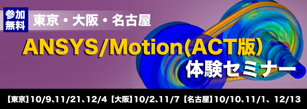 ANSYS Motion体験セミナー
