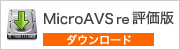 MicroAVS re評価版ダウンロード