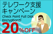 Check Point Full Disk Encryptionが20%OFFテレワーク支援キャンペーン