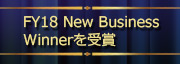 FY18 New Business Winnerを受賞