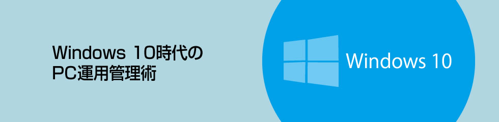 Windows 10時代のPC運用管理術