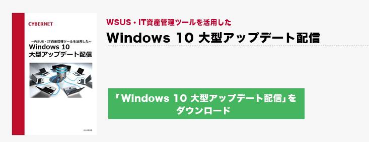 Windows 10大型アップデート配信