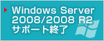 Windows Server 2008/2008 R2サポート終了