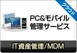 IT資産管理/MDM