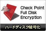 ハードディスク暗号化