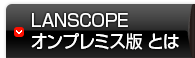 LanScope Catとは