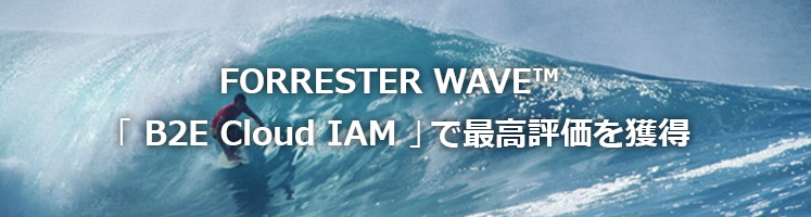 FORRESTER WAVE(tm) 「 B2E Cloud IAM 」で最高評価を獲得