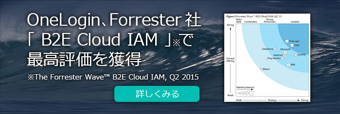 OneLogin、Forrester社「 B2E Cloud IAM 」で最高評価を獲得