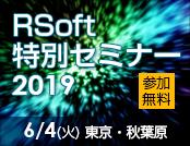 RSoft 特別セミナー2019